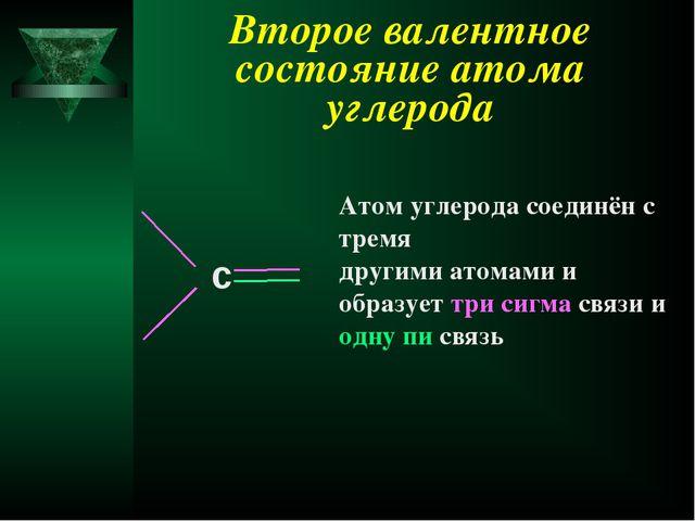 Второе валентное состояние атома углерода Атом углерода соединён с тремя друг...