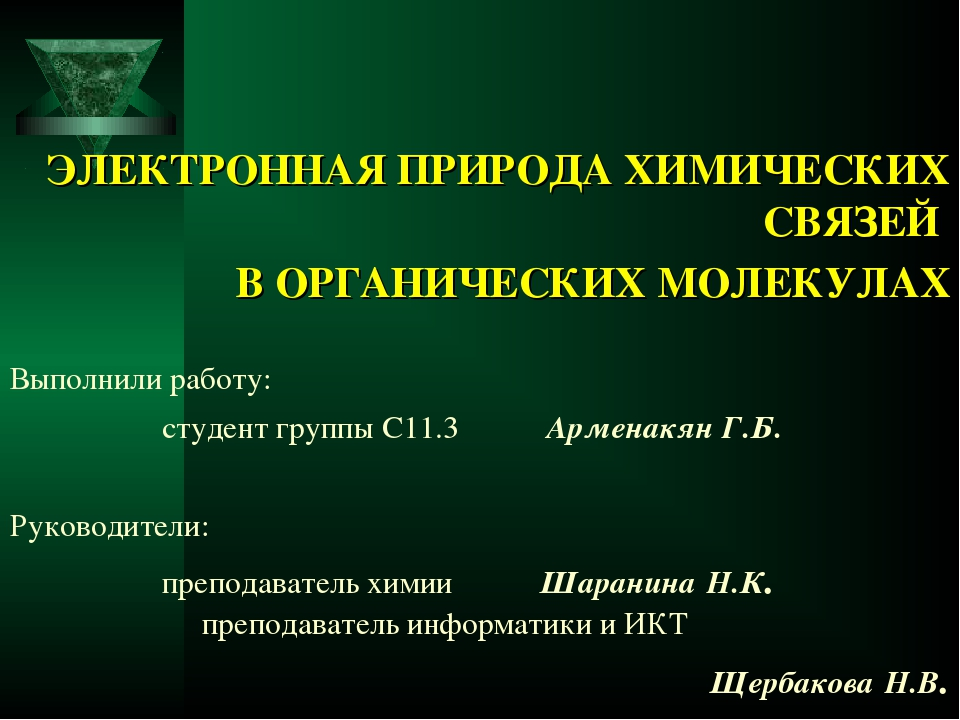 ЭЛЕКТРОННАЯ ПРИРОДА ХИМИЧЕСКИХ СВЯЗЕЙ В ОРГАНИЧЕСКИХ МОЛЕКУЛАХ Выполнили рабо...