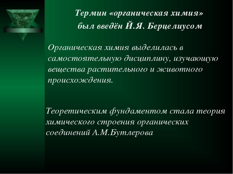 Термин «органическая химия» был введён Й.Я. Берцелиусом Органическая химия вы...
