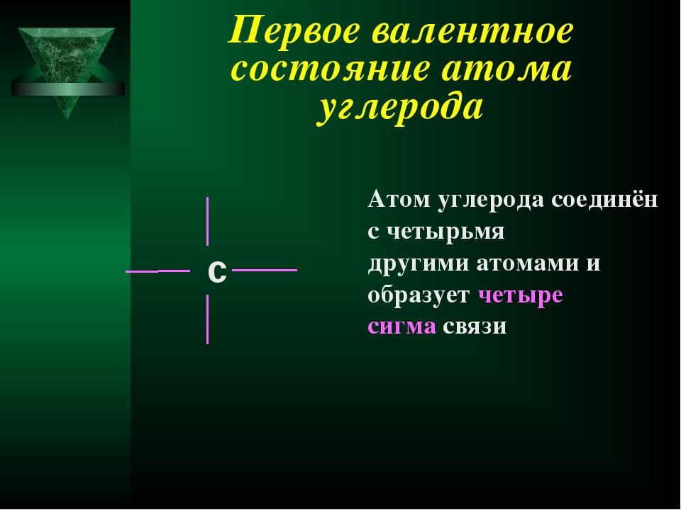 Первое валентное состояние атома углерода Атом углерода соединён с четырьмя д...