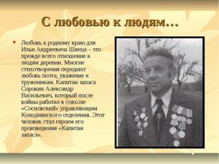 С любовью к людям… Любовь к родному краю для Ильи Андреевича Швеца – это преж