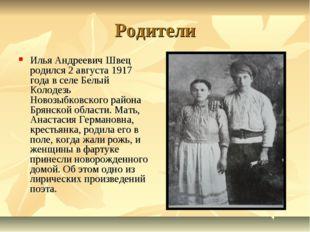 Родители Илья Андреевич Швец родился 2 августа 1917 года в селе Белый Колодез