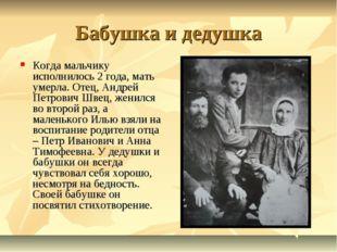 Бабушка и дедушка Когда мальчику исполнилось 2 года, мать умерла. Отец, Андре
