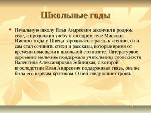 Школьные годы Начальную школу Илья Андреевич закончил в родном селе, а продол