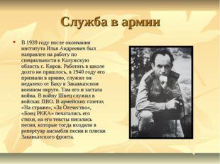 Служба в армии В 1939 году после окончания института Илья Андреевич был напра