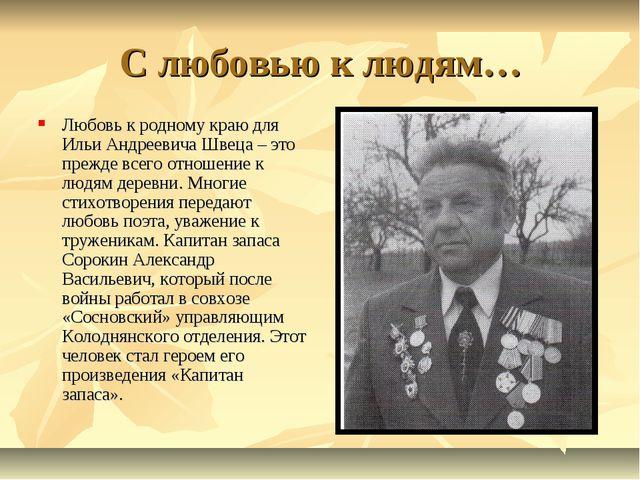 С любовью к людям… Любовь к родному краю для Ильи Андреевича Швеца – это преж...