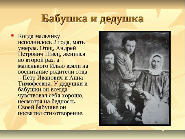 Бабушка и дедушка Когда мальчику исполнилось 2 года, мать умерла. Отец, Андре...