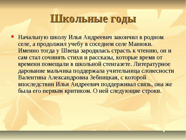 Школьные годы Начальную школу Илья Андреевич закончил в родном селе, а продол...