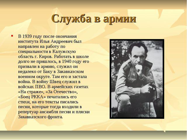 Служба в армии В 1939 году после окончания института Илья Андреевич был напра...
