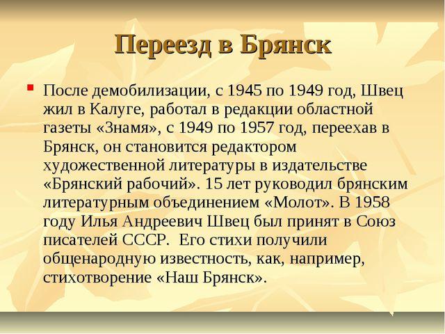 Переезд в Брянск После демобилизации, с 1945 по 1949 год, Швец жил в Калуге,...