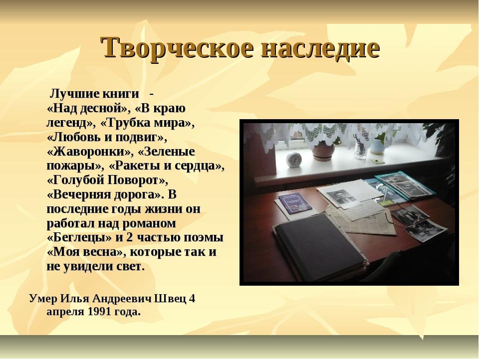 Творческое наследие  Лучшие книги - «Над десной», «В краю легенд», «Трубка м...