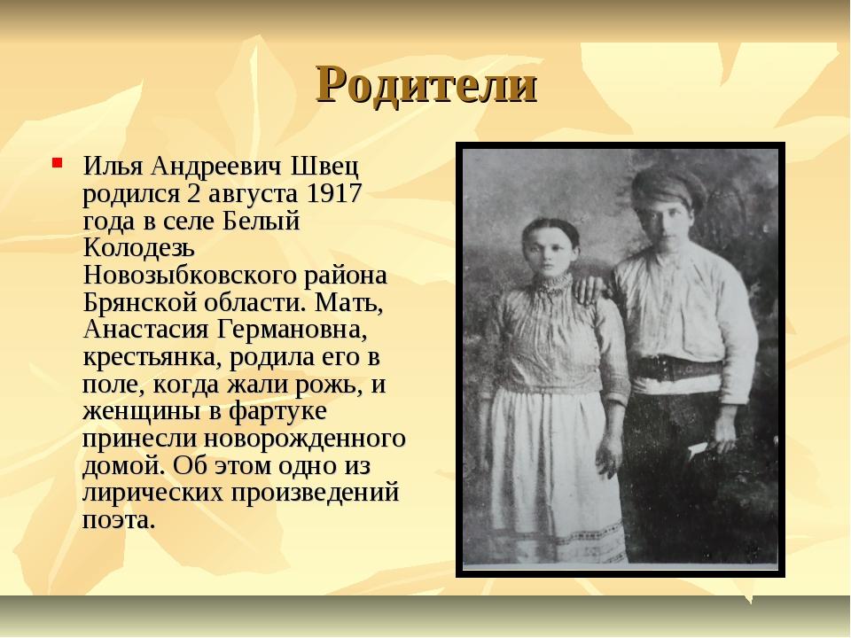 Родители Илья Андреевич Швец родился 2 августа 1917 года в селе Белый Колодез...