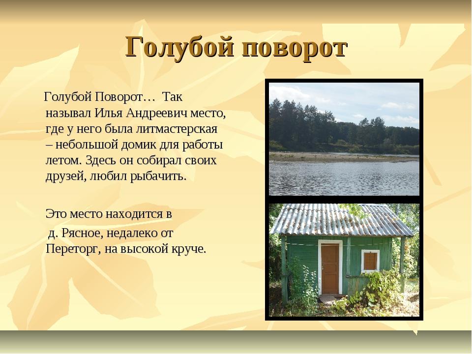 Голубой поворот Голубой Поворот… Так называл Илья Андреевич место, где у него...