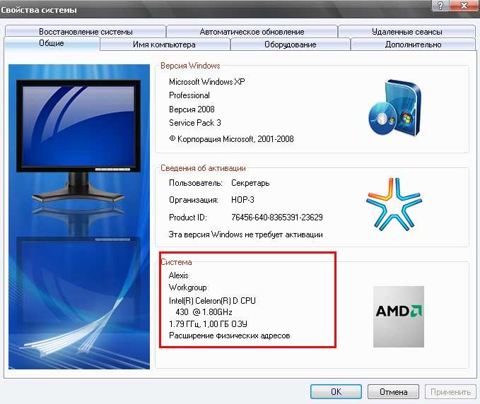 http://pc-gramota.com/sites/default/files/ris.4-svedeniya_o_sisteme.jpg