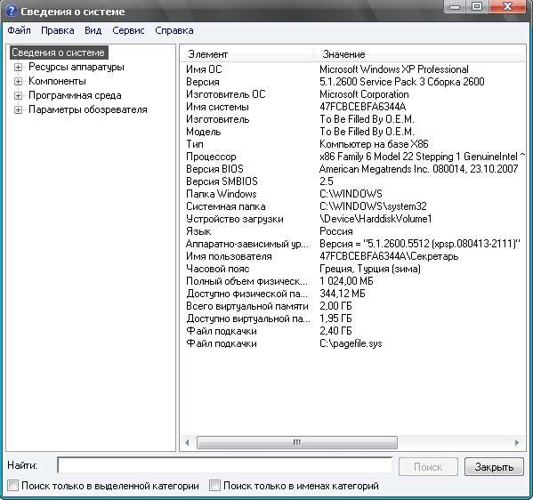 http://pc-gramota.com/sites/default/files/ris.2-svedeniya_o_sisteme.jpg