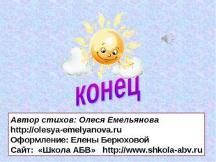 Автор стихов: Олеся Емельянова http://olesya-emelyanova.ru Оформление: Елены