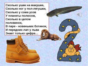 Сколько ушек на макушке, Сколько ног у пол-лягушки, Сколько у сома усов У пла