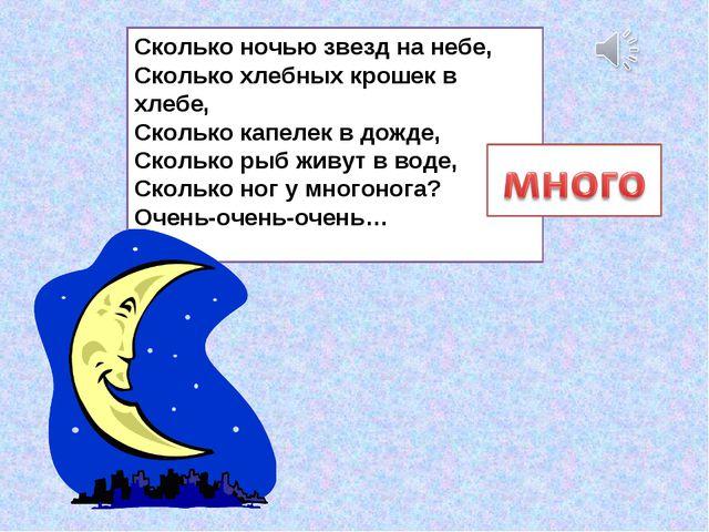 Сколько ночью звезд на небе, Сколько хлебных крошек в хлебе, Сколько капелек...