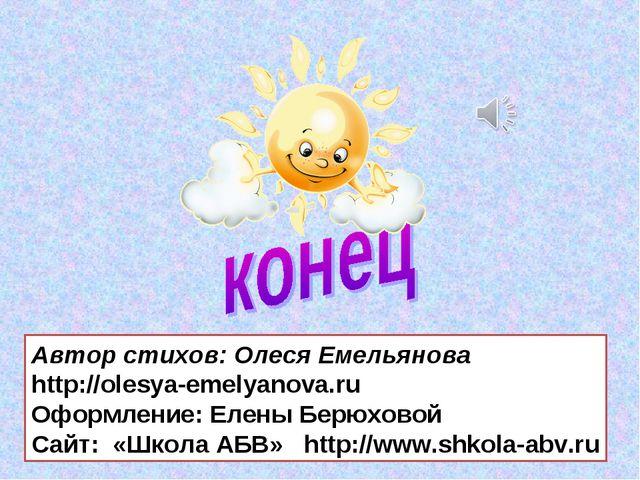 Автор стихов: Олеся Емельянова http://olesya-emelyanova.ru Оформление: Елены...