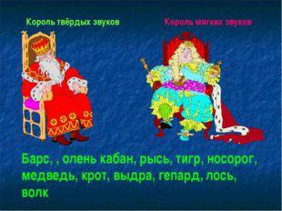 Король твёрдых звуков Король мягких звуков Барс, , олень кабан, рысь, тигр, н