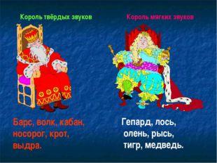 Король твёрдых звуков Король мягких звуков Барс, волк, кабан, носорог, крот,