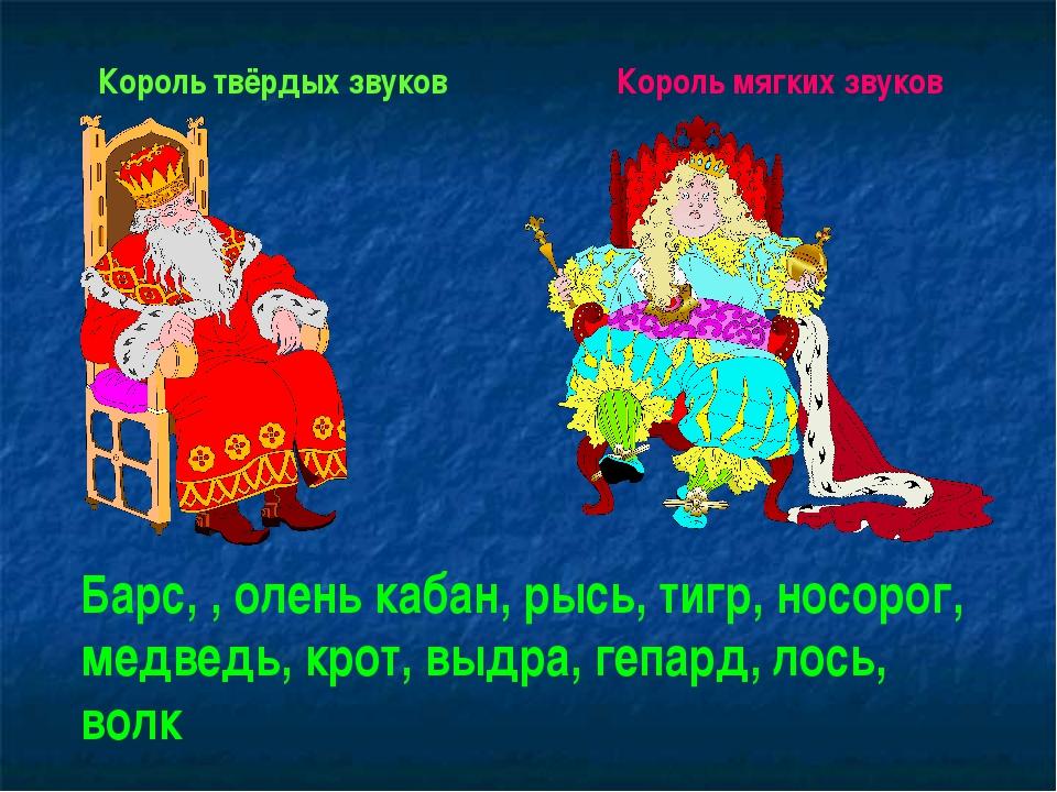 Король твёрдых звуков Король мягких звуков Барс, , олень кабан, рысь, тигр, н...