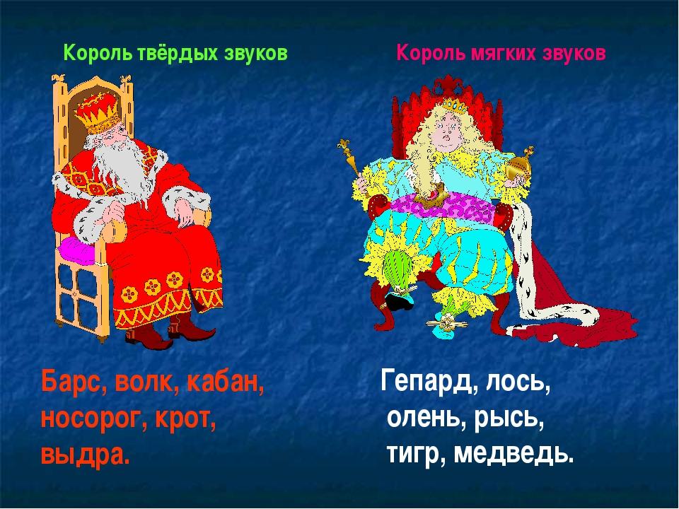 Король твёрдых звуков Король мягких звуков Барс, волк, кабан, носорог, крот,...