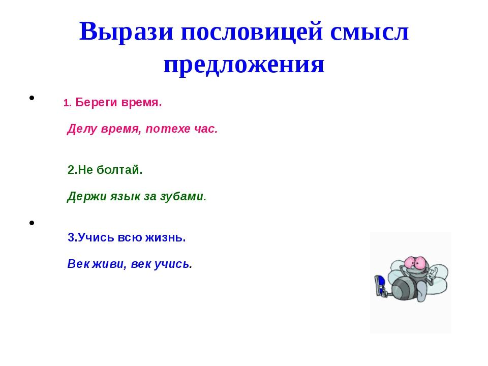 Вырази пословицей смысл предложения 1. Береги время. Делу время, потехе час....