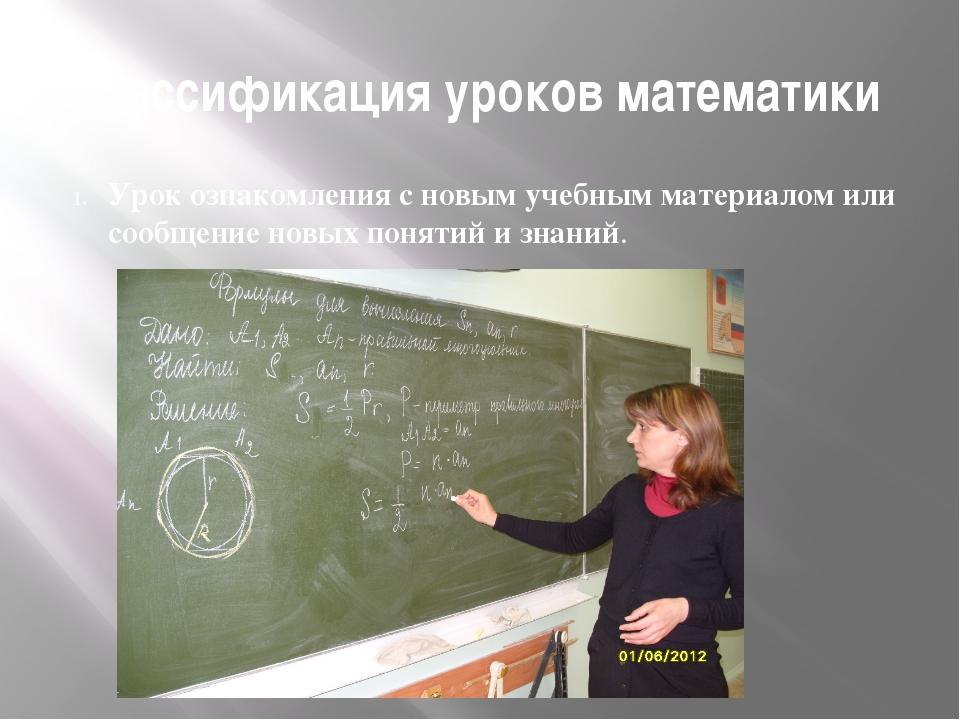 Классификация уроков математики Урок ознакомления с новым учебным материалом...