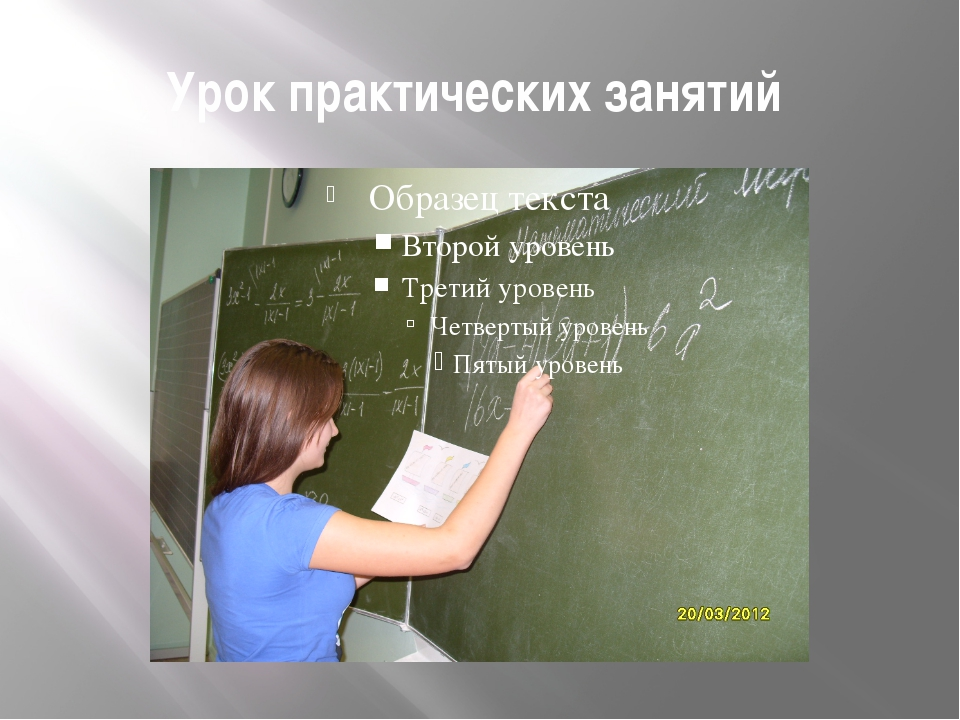 Урок практических занятий