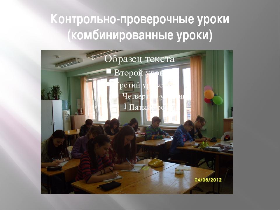 Контрольно-проверочные уроки (комбинированные уроки)