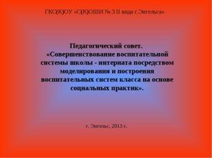 ГКС(К)ОУ «С(К)ОШИ № 3 II вида г.Энгельса» г. Энгельс, 2013 г. Педагогический
