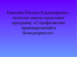 Ковалева Наталья Владимировна – психолог школы представит программу «О профил