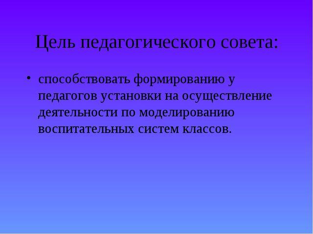 Цель педагогического совета: способствовать формированию у педагогов установк...