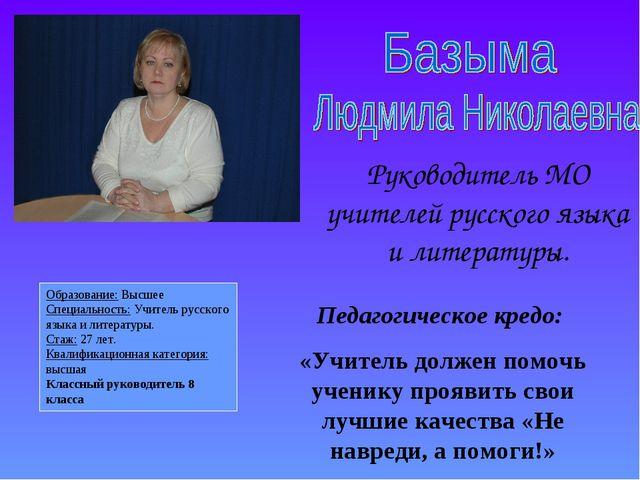 Руководитель МО учителей русского языка и литературы. Образование: Высшее Сп...