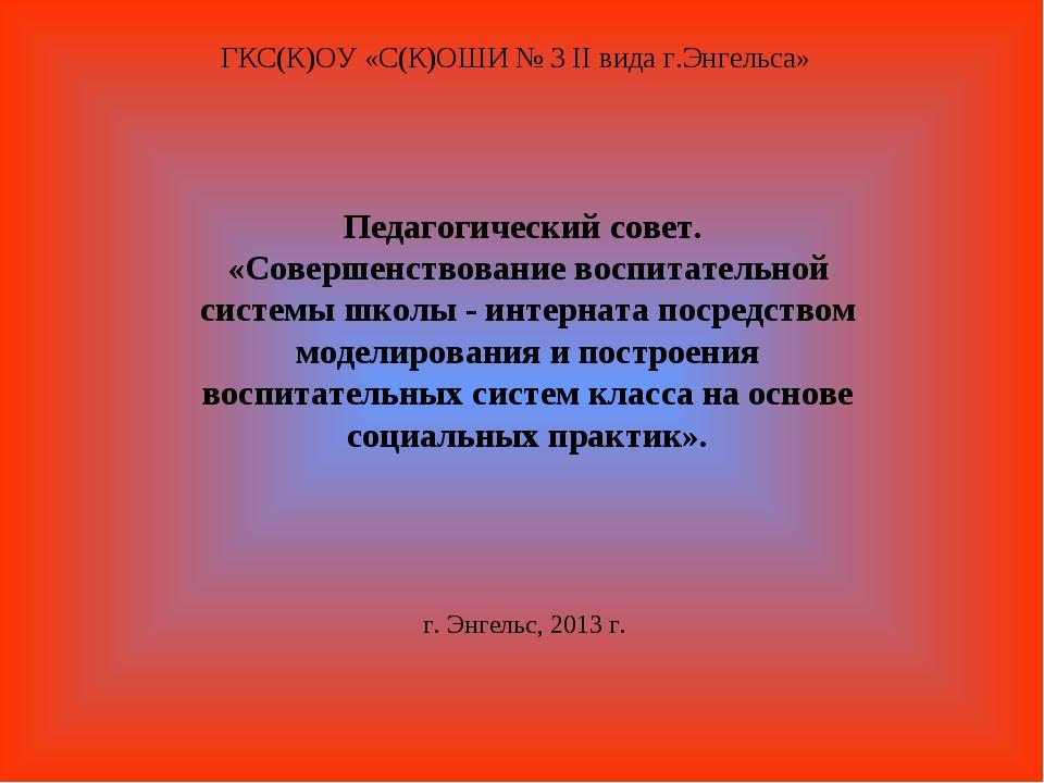 ГКС(К)ОУ «С(К)ОШИ № 3 II вида г.Энгельса» г. Энгельс, 2013 г. Педагогический...