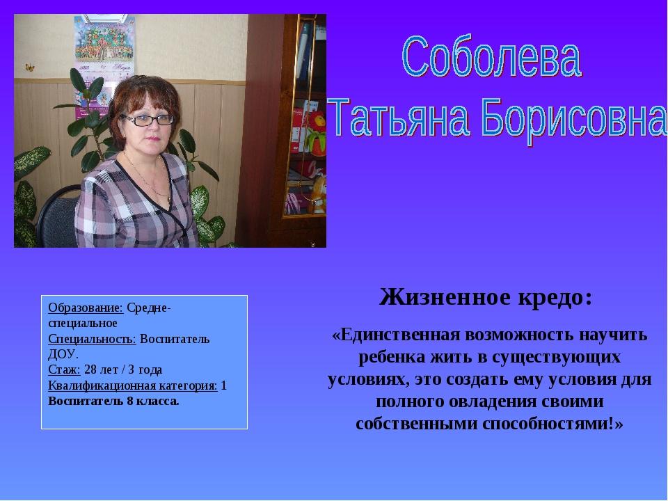 Образование: Средне-специальное Специальность: Воспитатель ДОУ. Стаж: 28 лет...