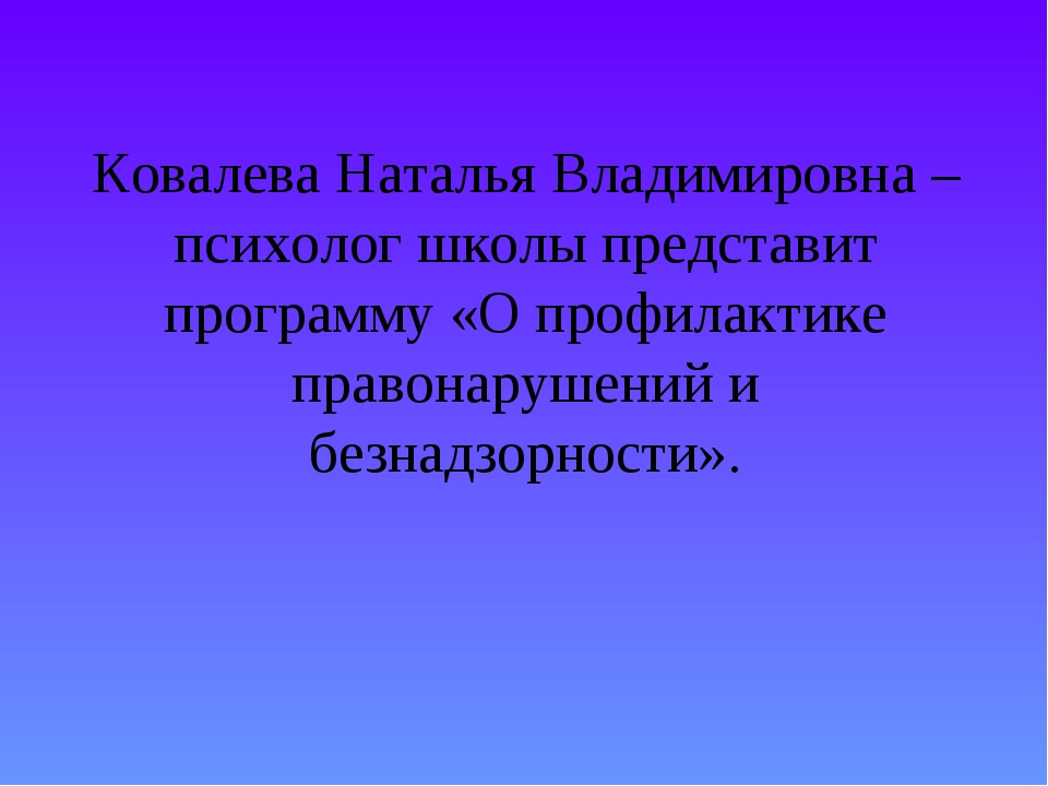 Ковалева Наталья Владимировна – психолог школы представит программу «О профил...