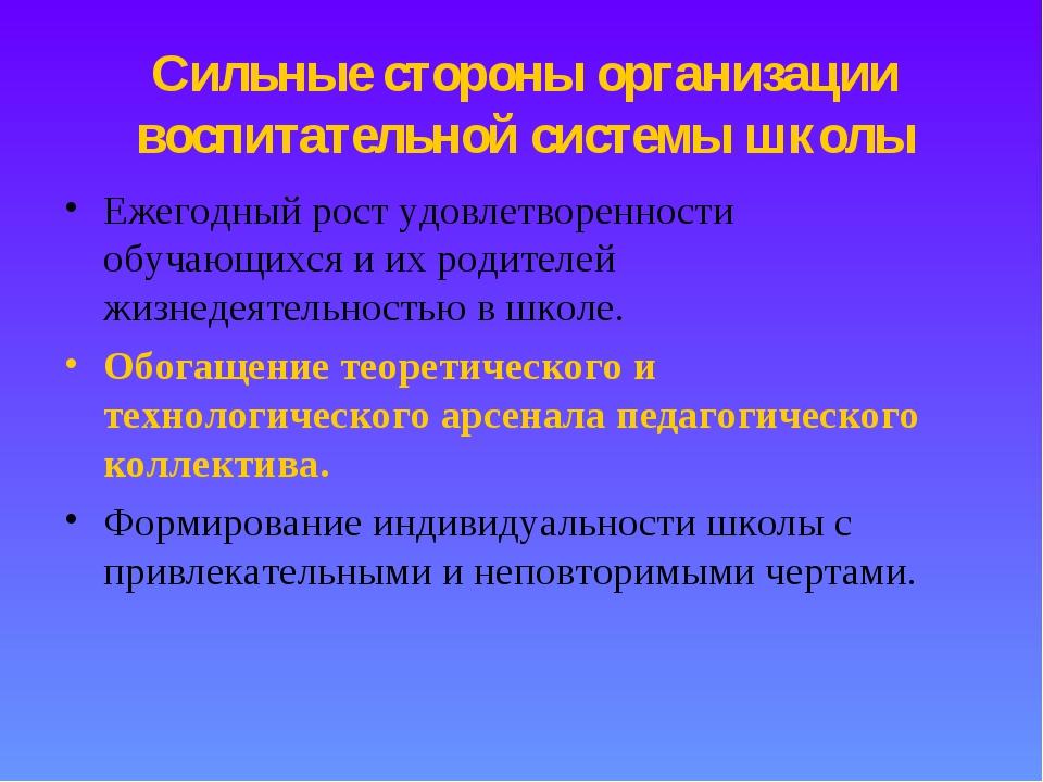 Сильные стороны организации воспитательной системы школы Ежегодный рост удовл...