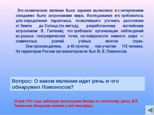 Вопрос: О каком явлении идет речь и что обнаружил Ломоносов? Этокосмическое
