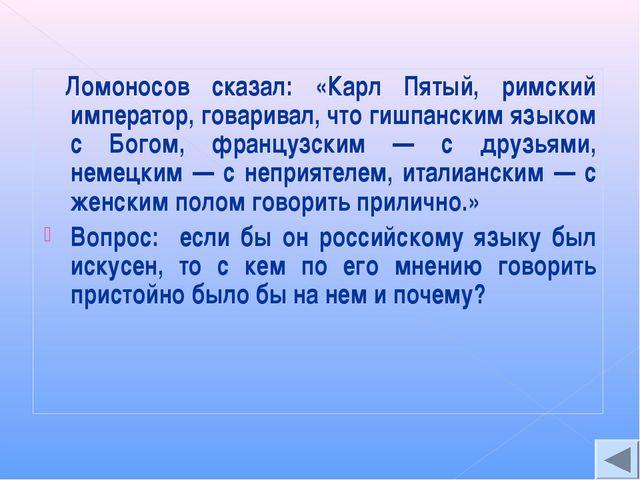 Ломоносов сказал: «Карл Пятый, римский император, говаривал, что гишпанским...