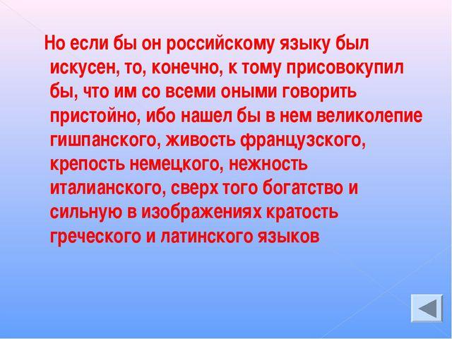 Но если бы он российскому языку был искусен, то, конечно, к тому присовокупи...