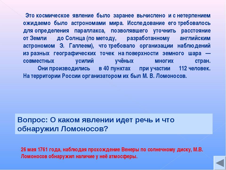 Вопрос: О каком явлении идет речь и что обнаружил Ломоносов? Этокосмическое...