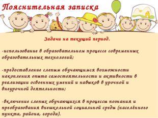 -использование в образовательном процессе современных образовательных техноло