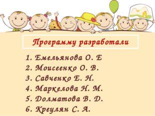 1. Емельянова О. Е 2. Моисеенко О. В. 3. Савченко Е. Н. 4. Маркелова Н. М. 5