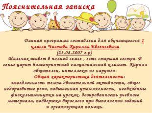 Данная программа составлена для обучающегося 1 класса Чистова Кирилла Евгень
