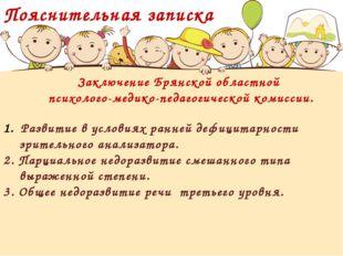 Заключение Брянской областной психолого-медико-педагогической комиссии. Разви