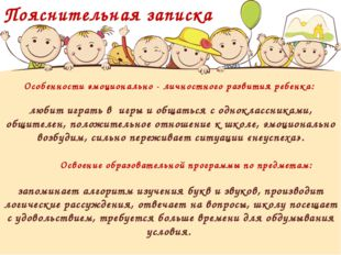 Пояснительная записка Особенности эмоционально - личностного развития ребенка