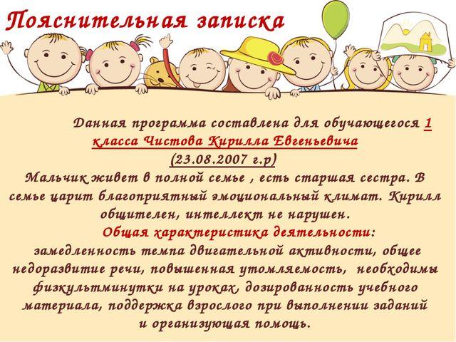 Данная программа составлена для обучающегося 1 класса Чистова Кирилла Евгень...