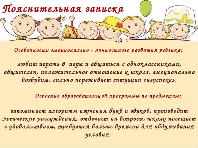 Пояснительная записка Особенности эмоционально - личностного развития ребенка...